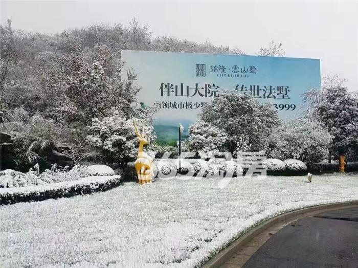 【初雪未央】锦隆云山墅雪景风景照曝光啦!美到无与伦比……收图啦!